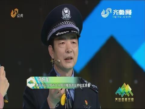 齐鲁最美警察——马怀龙