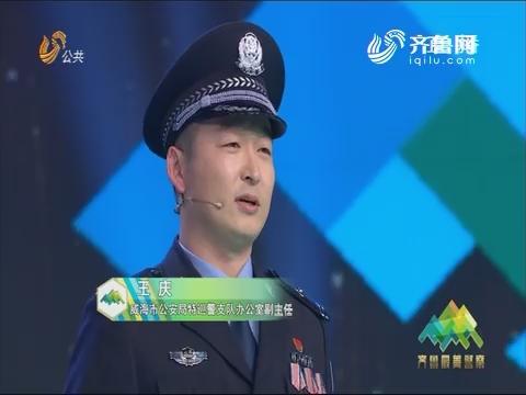 齐鲁最美警察——王庆