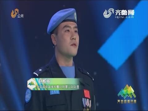 齐鲁最美警察——赵殿阁