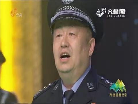 齐鲁最美警察——吴洪湃