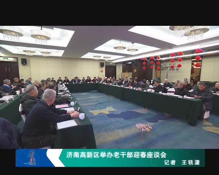 济南高新区举办老干部迎春座谈会