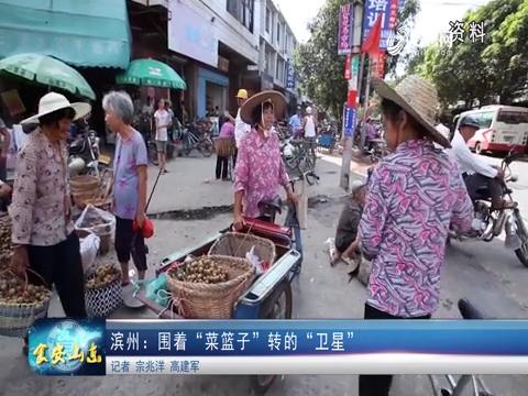 """滨州:围着""""菜篮子""""转的""""卫星"""""""