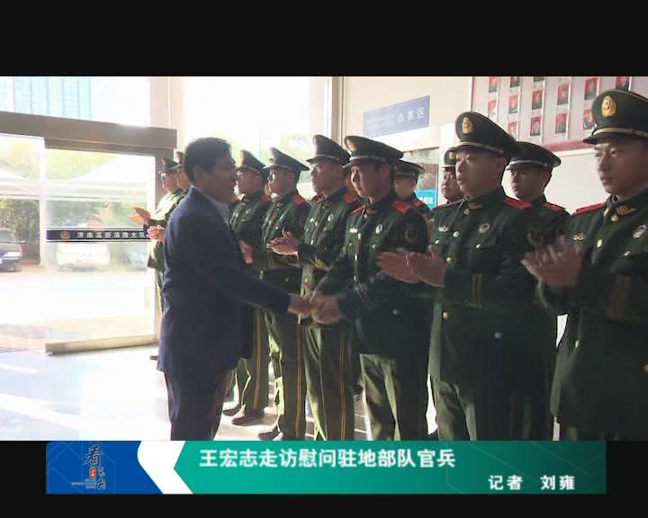 王宏志走访慰问驻地部队官兵