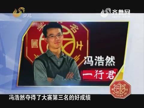 20180210《国学小名士》:国学小名士人物专访——第一届《国学小名士》季军冯浩然