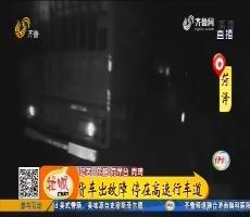 菏泽:货车出故障 停在高速行车道