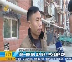 济南一教育机构 愿为寻子13年父亲提供工作