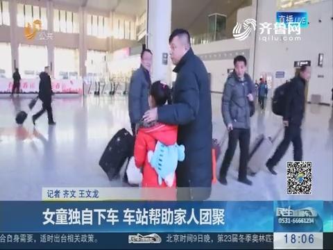 济南:女童独自下车 车站帮助家人团聚