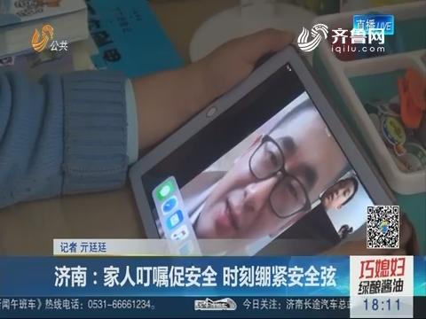 济南:家人叮嘱促安全 时刻绷紧安全弦