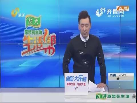 济南:着急!重庆老人千里卖橙子