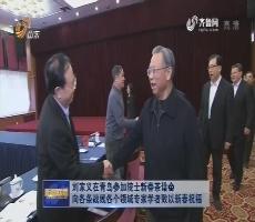 刘家义在青岛参加院士新春茶话会 向各条战线各个领域专家学者致以新春祝福