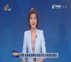 省委省政府领导走访慰问住济省级老同志