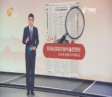 人民日报今日刊发刘家义专访:在深化改革开放中走在前列