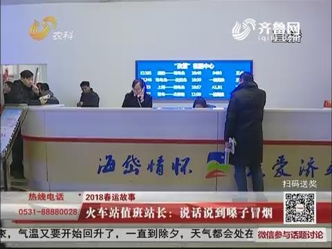 【2018春运故事】济南:火车站值班站长 说话说到嗓子冒烟