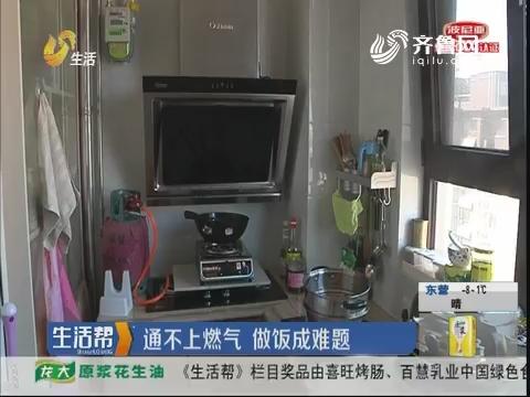 淄博:通不上燃气 做饭成难题