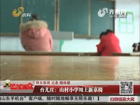 【群众新闻】台儿庄:山村小学用上新桌椅