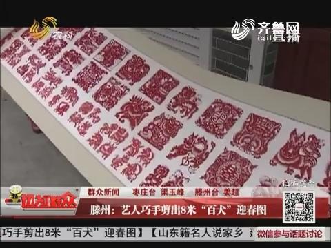 """【群众新闻】滕州:艺人巧手剪出8米""""百犬""""迎春图"""