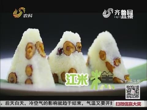 大厨教做家常菜:江米糕