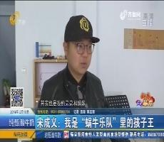 """【新春走基层】宋成义:我是""""蜗牛乐队""""里的孩子王"""