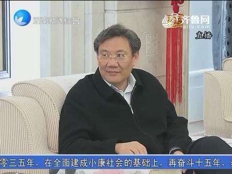 王文涛会见中国工程院院士宁光