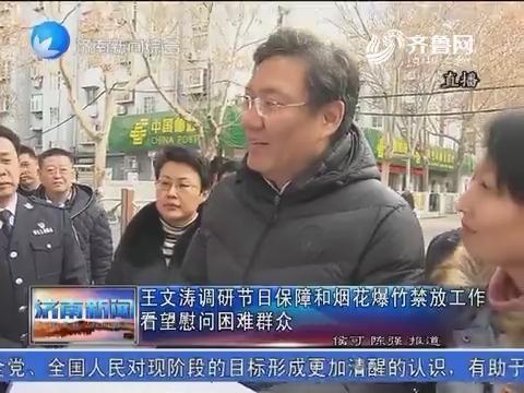 王文涛调研节日保障和烟花爆竹禁放工作看望慰问困难群众
