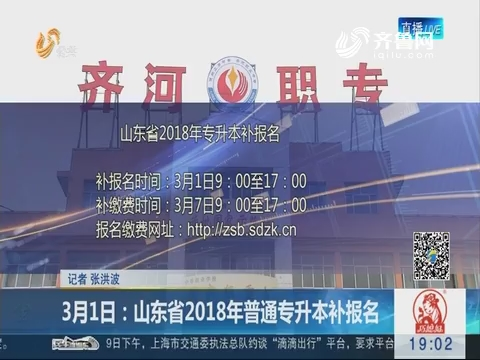 3月1日:山东省2018年普通专升本补报名
