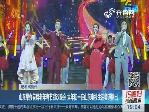 山东举办首届老年春节联欢晚会 大年初一在山东电视生活频道播出