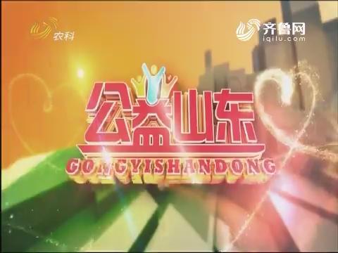 20180210《公益山东》:爱心走千家 公益传四方