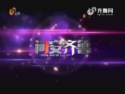 20180210《问安齐鲁》:烟花爆竹危险伤害频发 济南施行新规禁止燃放