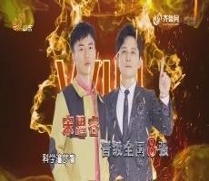 20180210《奇迹时刻》:宋思睿晋级全国8强