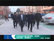 王宏志走访慰问敬老院、老党员、优抚对象、困难群众