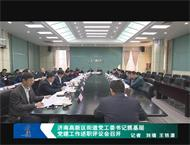 济南高新区街道党工委书记抓基层党建工作述职评议会召开