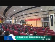 济南高新区召开党风廉政建设工作会议