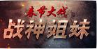 齐鲁频道战神姐妹2月12日播出