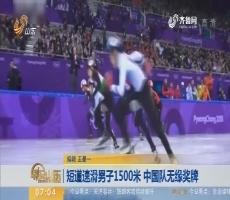短道速滑男子1500米 中国队无缘奖牌