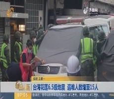 【昨夜今晨】台湾花莲6.5级地震 遇难人数增至15人