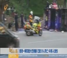 【昨夜今晨】香港一辆双层大巴侧翻 已致19人死亡 60多人受伤