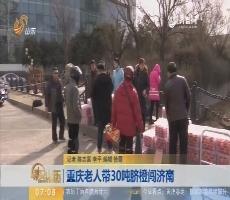【闪电新闻排行榜】重庆老人带30吨脐橙闯济南