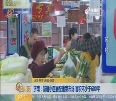 【闪电新闻排行榜】济南:新建小区要配建菜市场 面积不少于600平