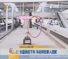 【闪电新闻排行榜】女童独自下车 车站帮助家人团聚
