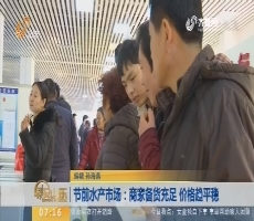 【闪电新闻排行榜】节前水产市场:商家备货充足 价格趋平稳