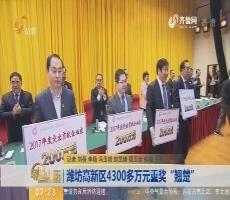 """潍坊高新区4300多万元重奖""""翘楚"""""""