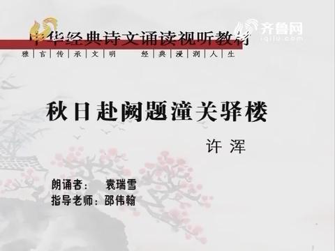 中华经典诵读:秋日赴阙题潼关驿楼