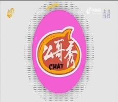 """么哥秀:网络招聘""""替写寒假作业"""""""