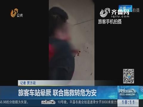 胶州:旅客车站晕厥 联合施救转危为安