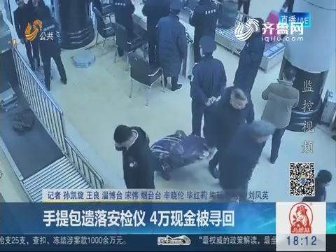 淄博:手提包遗落安检仪 4万现金被寻回