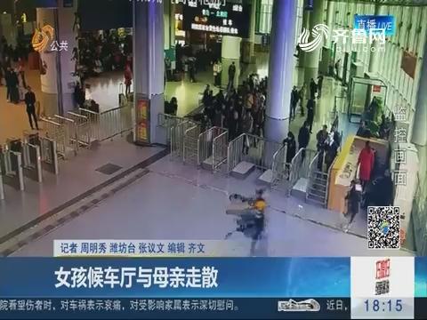 潍坊:女孩候车厅与母亲走散