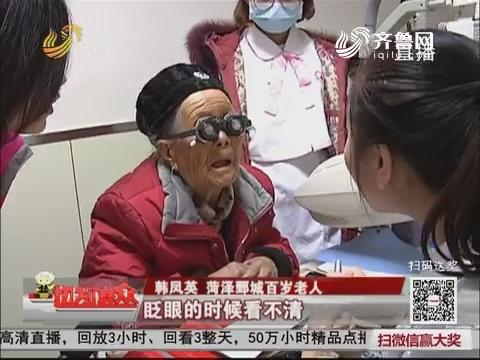 【新春走基层 百岁老太的愿望】医院特配眼镜 百岁老太愿望实现