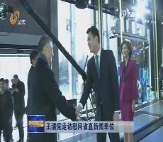 王清宪走访慰问省直新闻单位