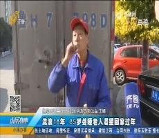 济宁:流浪16年 65岁聋哑老人渴望回家过年