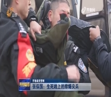 【齐鲁最美警察】张保国: 生死线上的排爆尖兵 蔡光普:不怕报复的扫黑硬汉